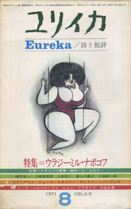 ユリイカ 詩と批評 1971年8月号