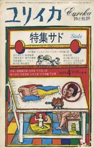 ユリイカ 詩と批評 1972年3月号