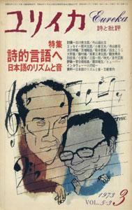 ユリイカ 詩と批評 1973年3月号