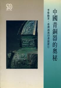 中國青銅器的奥秘
