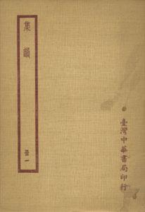 集韻 (二冊)