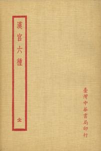 漢官六種 (全)
