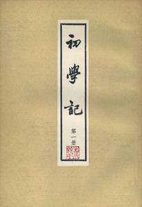 初學記 (全三冊)