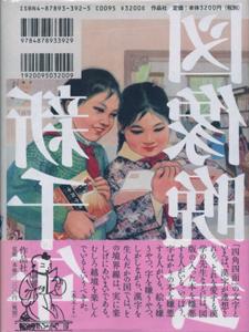 新千年図像晩会[image2]