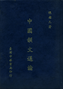 中國韵文通論