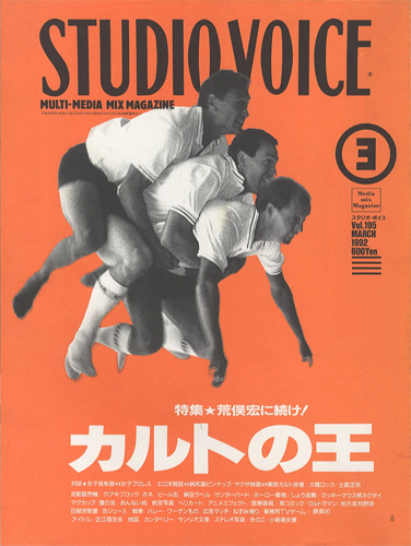STUDIO VOICE MULTI-MEDIA MIX MAGAZINE/スタジオ・ボイス 1992年3月号 VOL.195