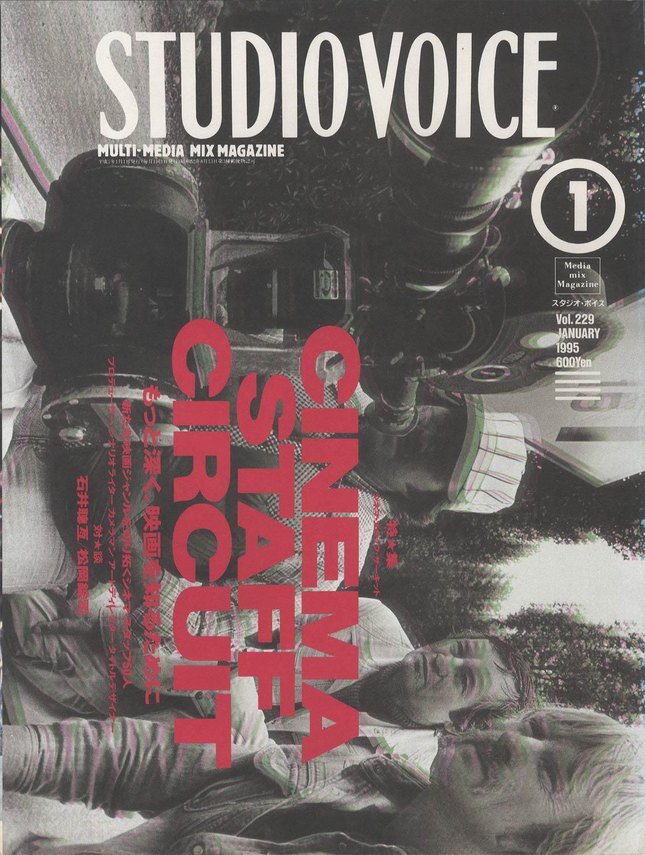 STUDIO VOICE MULTI-MEDIA MIX MAGAZINE / スタジオ・ボイス 1995年1月号 VOL.229