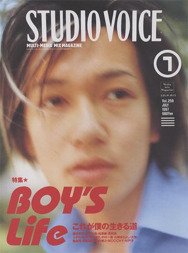 STUDIO VOICE MULTI-MEDIA MIX MAGAZINE / スタジオ・ボイス 1997年7月号 VOL.259