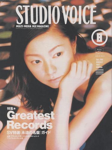 STUDIO VOICE MULTI-MEDIA MIX MAGAZINE/スタジオ・ボイス 1997年8月号 VOL.260