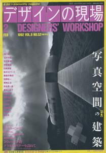 デザインの現場 DESIGNERS' WORKSHOP VOL.9 NO.52