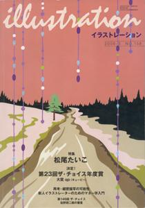 イラストレーション No.158 2006年3月号