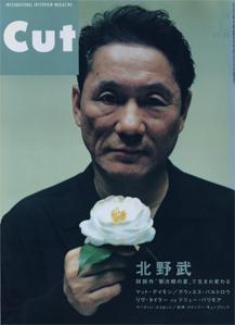 Cut INTERNATIONAL INTERVIEW MAGAZINE/カット 5月号 1999 No.86