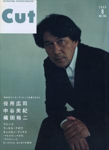 Cut INTERNATIONAL INTERVIEW MAGAZINE/カット 8月号 2000 No.106