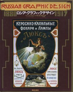 ロシア・グラフィックデザイン 1880-1917