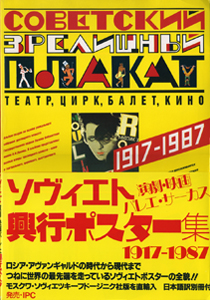 ソヴィエト興行ポスター集 1917-87 演劇・映画・バレエ・サーカス