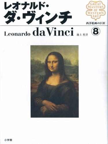 レオナルド・ダ・ヴィンチ 西洋絵画の巨匠シリーズ 8