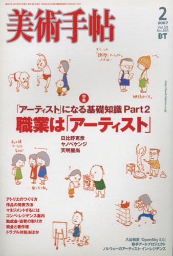 美術手帖 2007年2月号