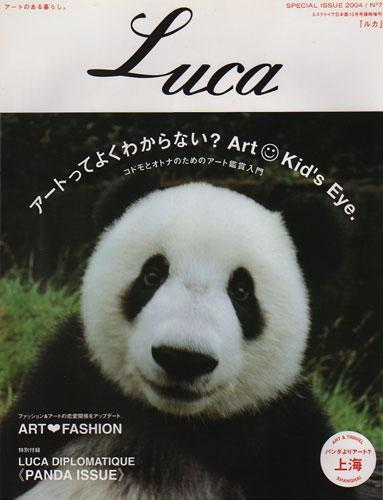 Luca ルカ no.7/エスクァイア日本版10月臨時増刊