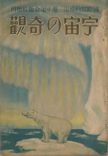 國際寫眞情報 THE INTERNATIONAL GRAPHIC/三週年記念臨時増刊