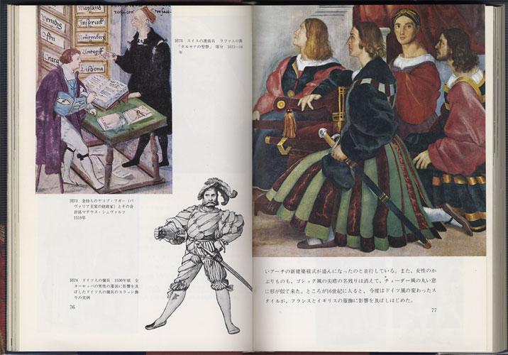 西洋服装史[image2]