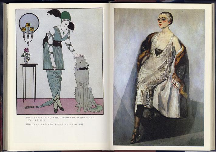 西洋服装史[image5]