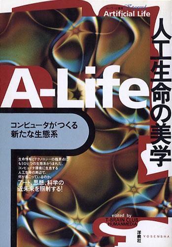 人工生命の美学 コンピュータがつくる新たな生態系