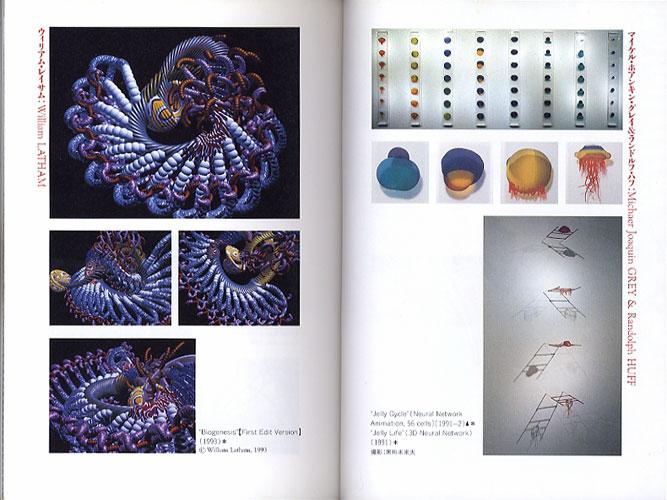 人工生命の美学 コンピュータがつくる新たな生態系[image2]