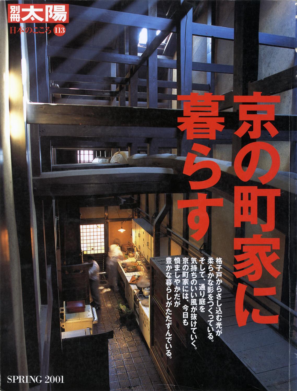 京の町家に暮らす 別冊太陽 日本のこころ No.113 SPRING 2001