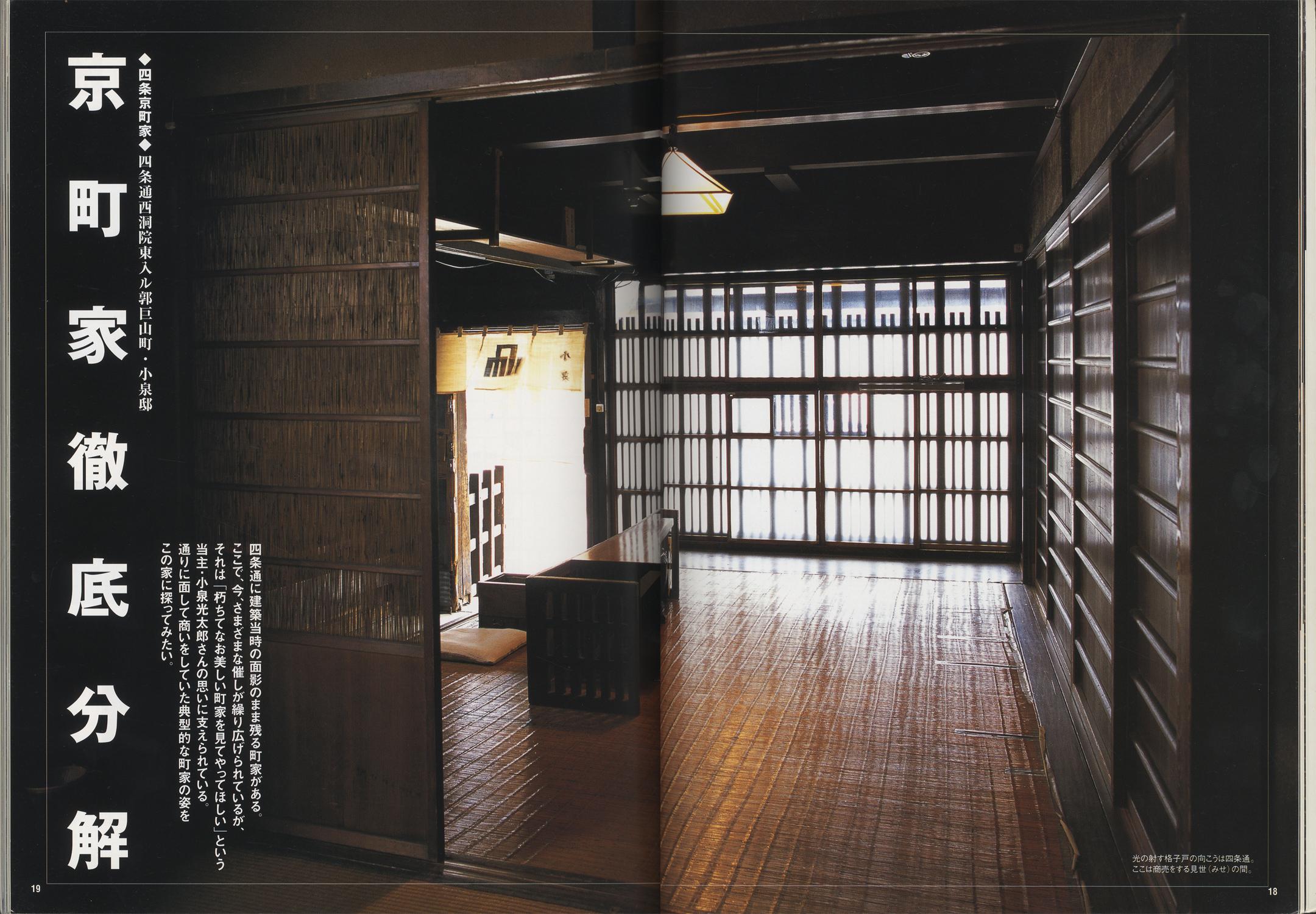 京の町家に暮らす 別冊太陽 日本のこころ No.113 SPRING 2001[image2]