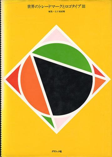 世界のトレードマークとロゴタイプ III World trademarks and logotypes III