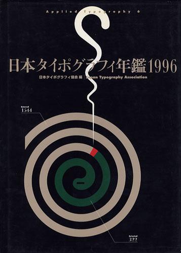 日本タイポグラフィ年鑑 1996 Applied Typography 6