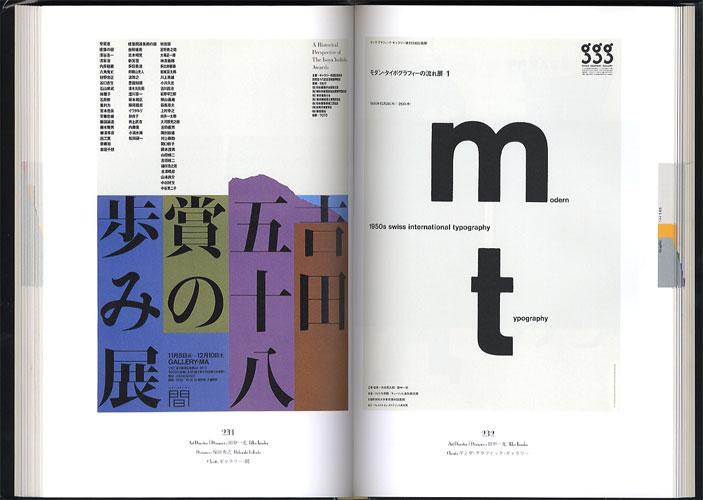 日本タイポグラフィ年鑑 1996 Applied Typography 6[image2]