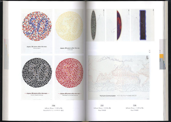 日本タイポグラフィ年鑑 1996 Applied Typography 6[image3]