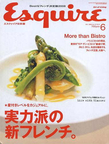 Esquire エスクァイア日本版 JUN. 2008 vol.22 No.5