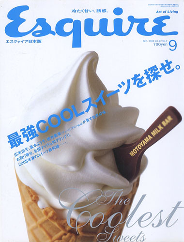 Esquire エスクァイア日本版 SEP. 2008 vol.22 No.9[image1]
