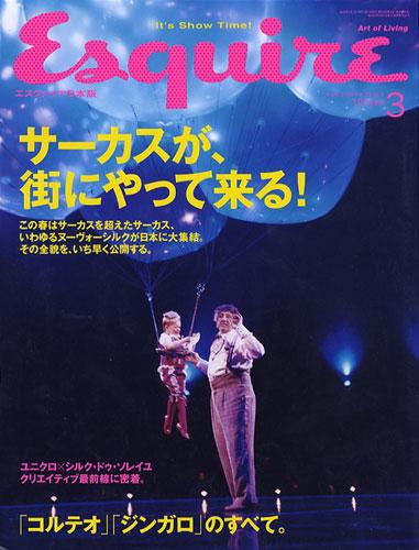 Esquire エスクァイア日本版 MAR. 2009 vol.23 No.3