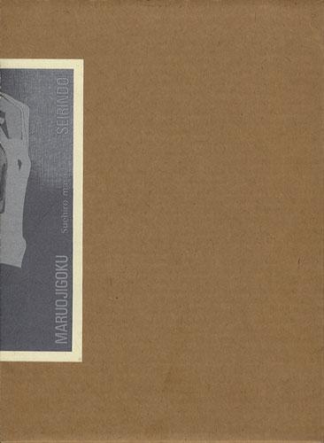 丸尾地獄 II[image2]