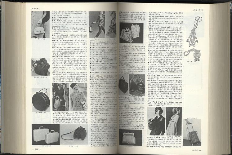田中千代 服飾事典 新増補版[image2]