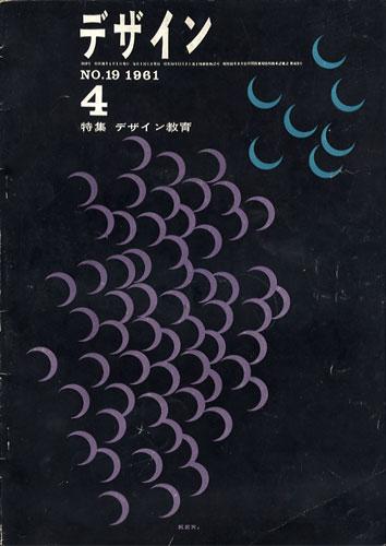 デザイン DESIGN NO.19 1961年4月号
