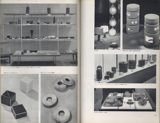 デザイン DESIGN NO.19 1961年4月号[image3]