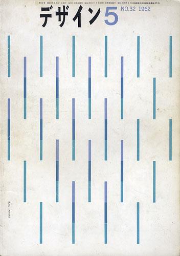 デザイン DESIGN NO.32 1962年5月号