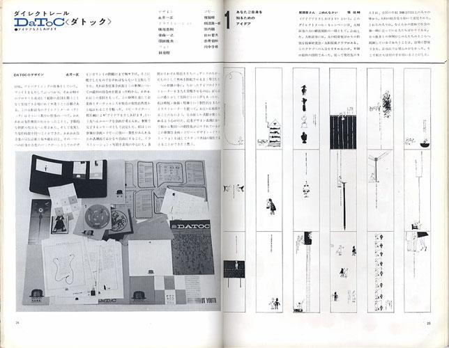 デザイン DESIGN NO.33 1962年6月号[image2]