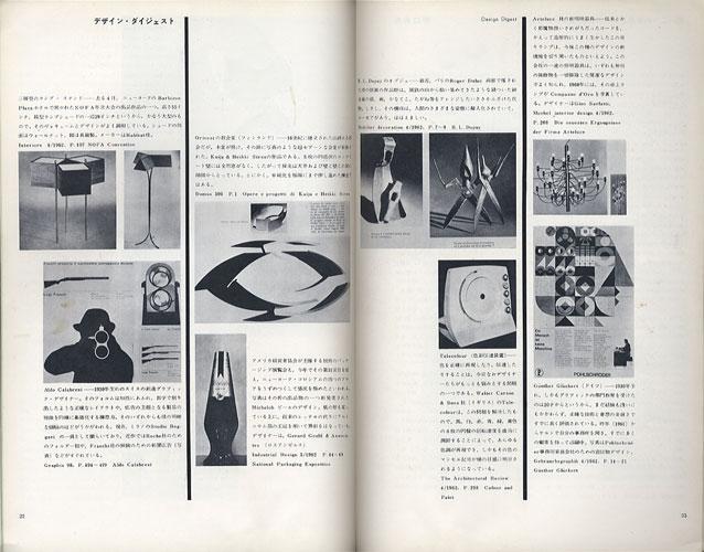 デザイン DESIGN NO.35 1962年8月号[image2]
