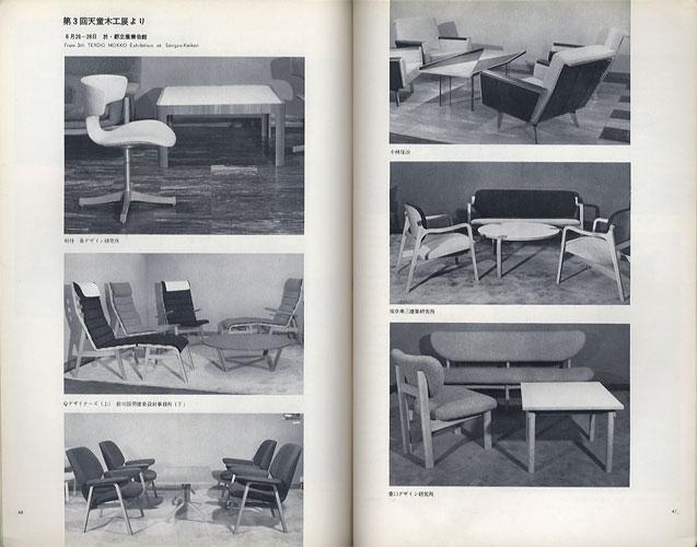 デザイン DESIGN NO.35 1962年8月号[image3]