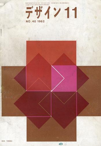 デザイン DESIGN NO.40 1962年11月号