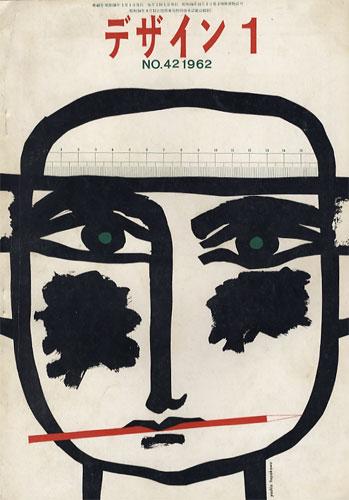 デザイン DESIGN NO.42 1963年1月号