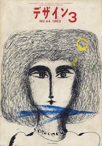 デザイン DESIGN NO.44 1963年3月号[image1]