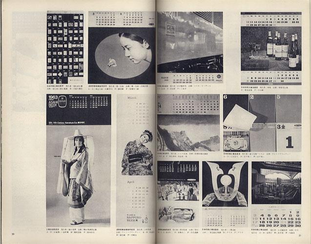 デザイン DESIGN NO.44 1963年3月号[image2]