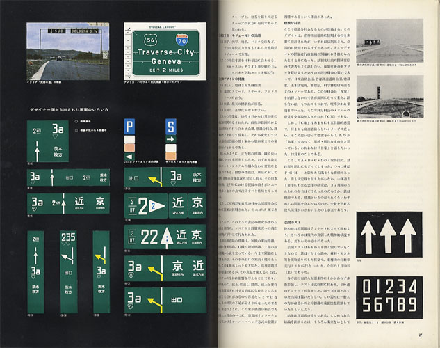 デザイン DESIGN NO.44 1963年3月号[image3]