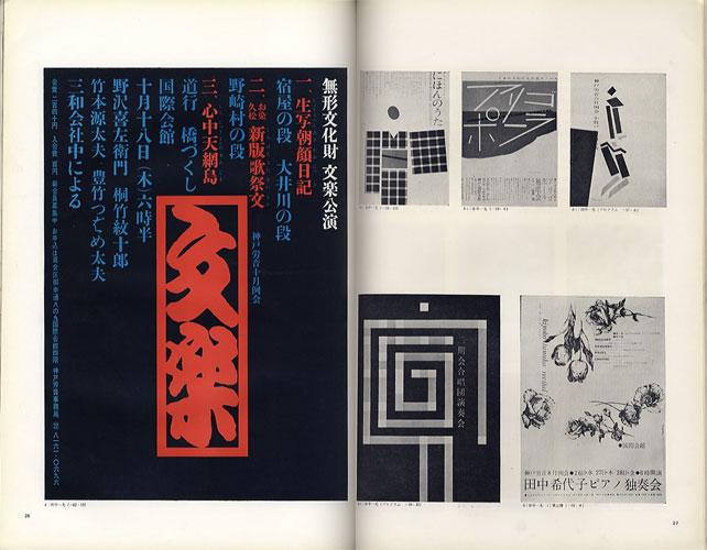 デザイン DESIGN NO.45 1963年4月号[image4]